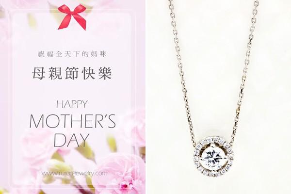 瑞恩珠寶 母親節抽獎活動與多項優惠!